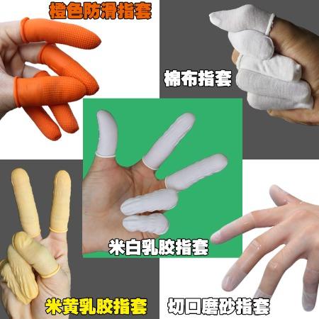 芜湖防静电手指套无尘手指套乳胶手指套一次性无粉无尘净化手指套电子工业橡胶劳保美容美甲橡胶防滑手指套
