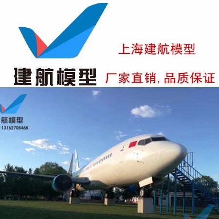 安徽省17-25米飞机航空教学模拟舱含内饰配件