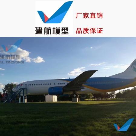 飞机模型航空模拟舱