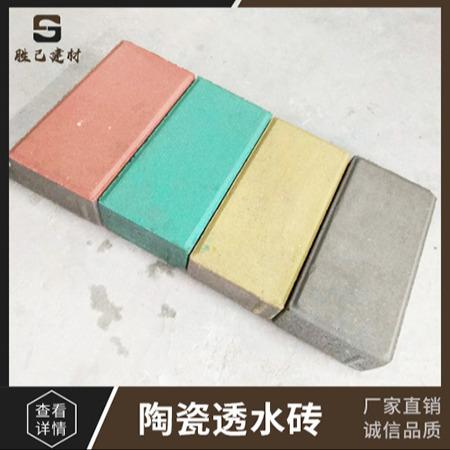 胜己牌-彩色透水砖-透水砖厂家-彩色各种颜色尺寸均可定制-透水砖厂家批发-价格优惠