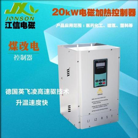江信电子20kW电磁加热器 塑料组合电磁加热控制器 南充市塑料机械工业感应控制器