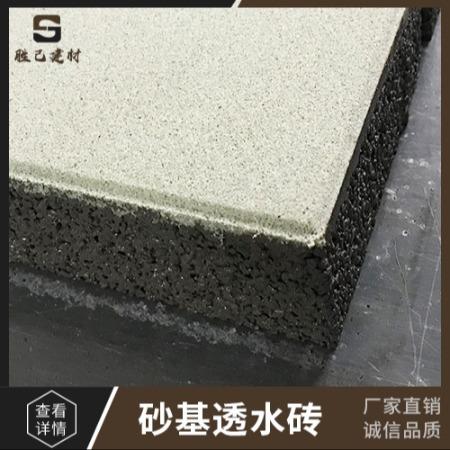 生态砂基透水砖-砂基透水砖厂家-砂基透水砖批发-优质砂基透水砖生产厂家-砂基透水砖价格优惠