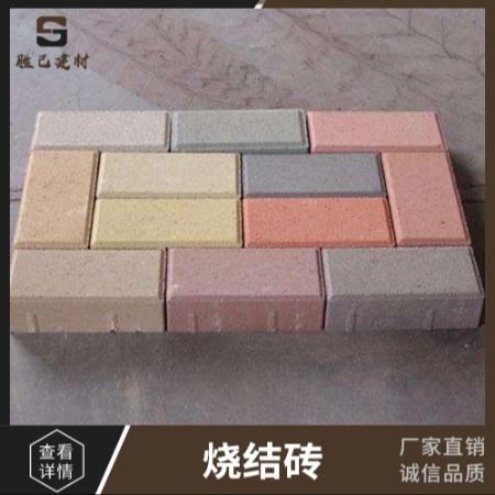 胜己牌烧结透水砖 红色黄色灰色多种色彩及尺寸可供选择价格合理 厂家直销