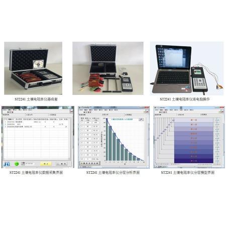 晶格ST2241型接地电阻土壤电阻率测试仪带土壤分层分析软件