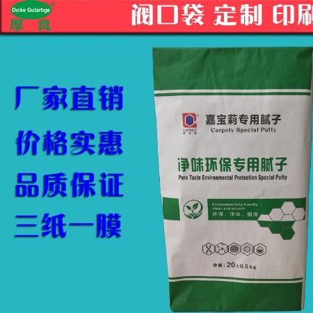 温州厚良 厂家直供 定制阀口袋 三纸膜 牛皮纸 瓷砖腻子粉