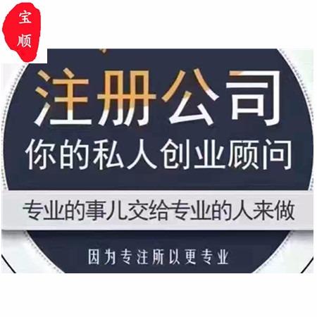 杭州企业注册、杭州企业注册找宝顺财务