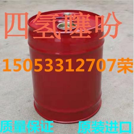 進口天然氣加臭劑 臭劑 示臭劑賦臭劑四氫噻吩生產廠家 供應商 價格便宜