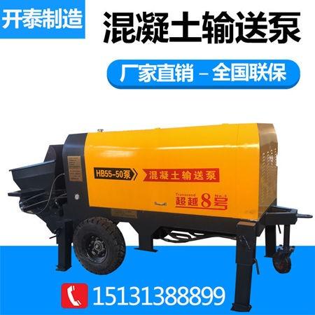 开泰制造 大型混凝土输送泵 砂浆细石混凝土输送泵 50型