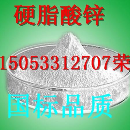山东国标热稳定剂硬脂酸锌生厂家 供应商 价格便宜