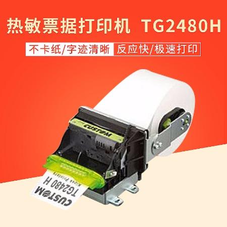 原装进口 CUSTOM TG2480H 80mm小票打印机便携嵌入式热敏打印机小巧防卡纸可调节支架