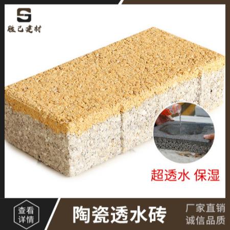 透水砖-厂家直销-陶瓷透水砖-透水砖-生态粗细颗粒-透水烧结砖-优质厂家价格