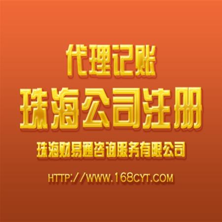 珠海小规模代理记账价格 珠海注册公司 横琴地址