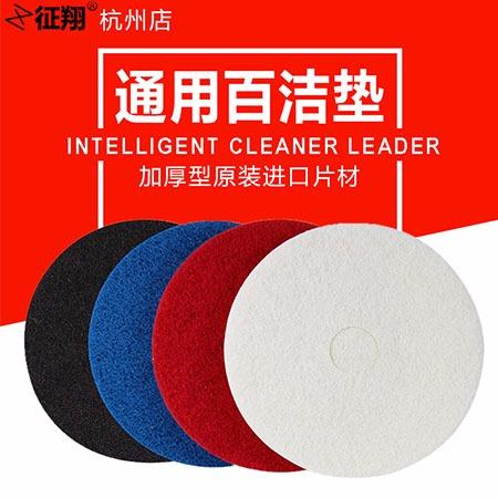 征翔百洁垫厂家批发 洗地机磨片 清洁抛光垫