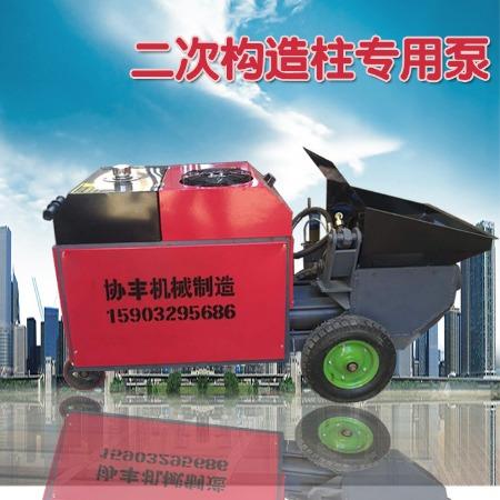 协丰机械 2019新型细石混凝土输送泵 卧式液压二次构造柱泵厂家 工地小型混凝土地泵价格