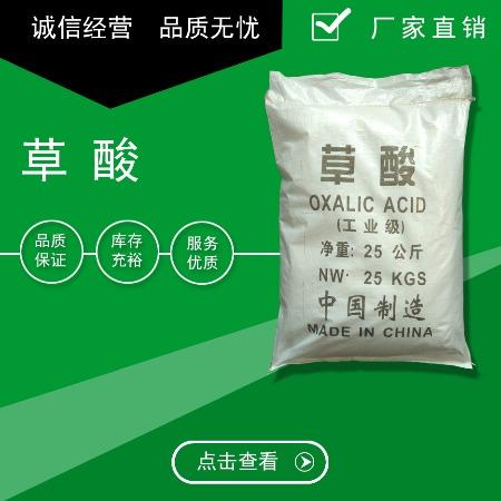 厂家直销精制草酸含量99.6%工业级草酸可批发质量纯度高