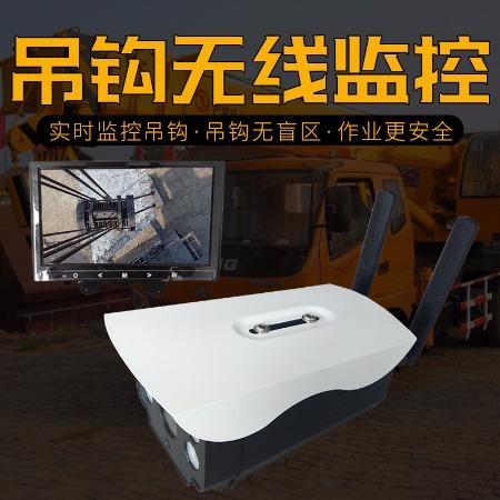 吊车无线监控摄像头吊钩监控影像车载液晶显示屏