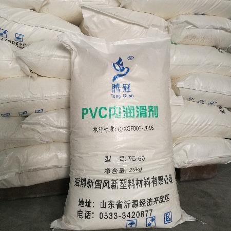 批发销售PVC高效润滑剂 PVC内润滑剂 现货库存