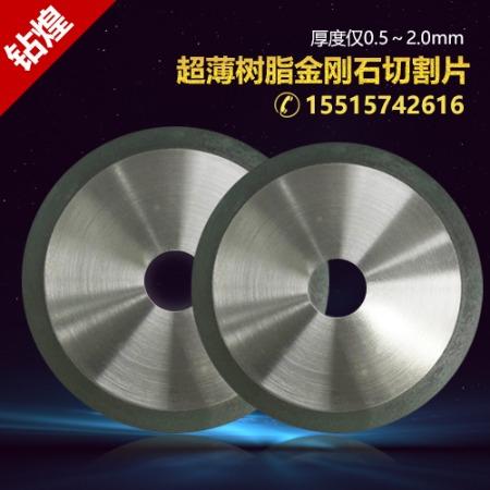 钻煌0.2mm超薄树脂金刚石切割片-玻璃专用锯片 厂家批发直销价格便宜