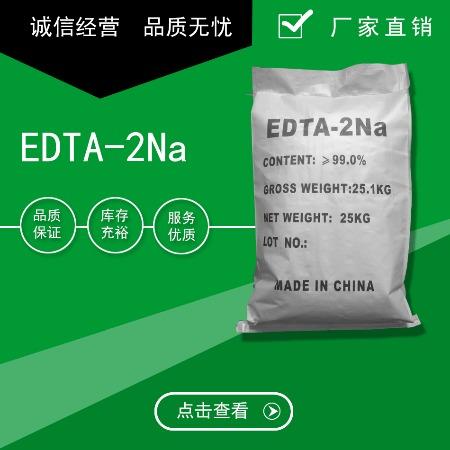 【EDTA二钠、edta二钠】厂家供应工业级国标EDTA二钠生产厂家 现货高含量edta二钠生产厂家