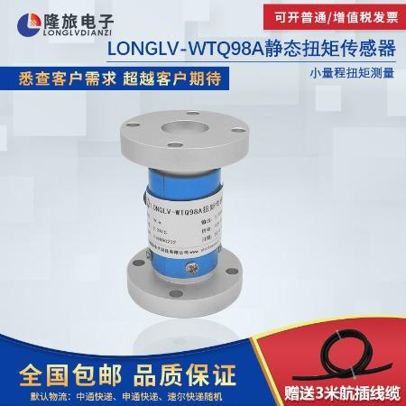 上海隆旅LONGLV-WTQ98A静态扭矩传感器