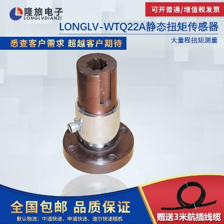 上海隆旅LONGLV-WTQ22A静态扭矩传感器