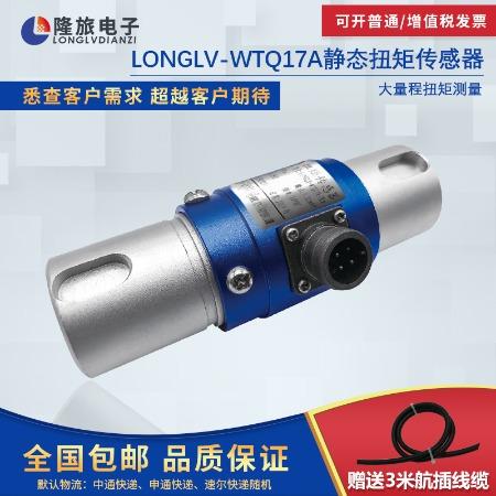 上海隆旅LONGLV-WTQ17A静态扭矩传感器
