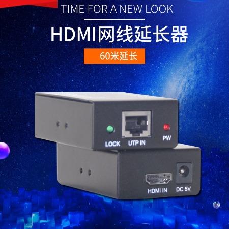 高清HDMI网络设备单网线延长器60米HDMI转RJ45接口信号放大传输器