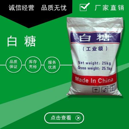 【工业白糖】厂家供应污水处理工业白糖生产厂家 国标缓凝剂工业白糖批发价格