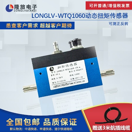 隆旅滑环式动态扭矩传感器LONGLV-WTQ1060扭力转速测试