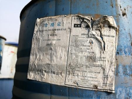 回收天然橡胶公司