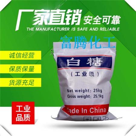【工业白糖】批发混凝土添加剂工业白糖生产厂家 水处理专用国标工业白糖采购价格