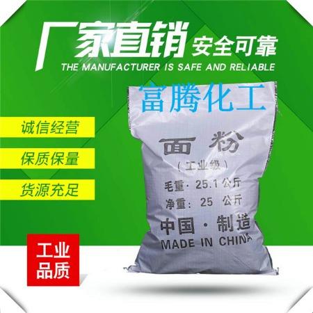 【工业面粉】厂家批发优质工业面粉生产厂家 99%高质量污水专业处理工业面粉采购价格