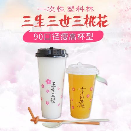 厂家定做三生三世500/700ml塑料杯 奶茶店/饮料打包杯 一次性塑料杯定制厂家