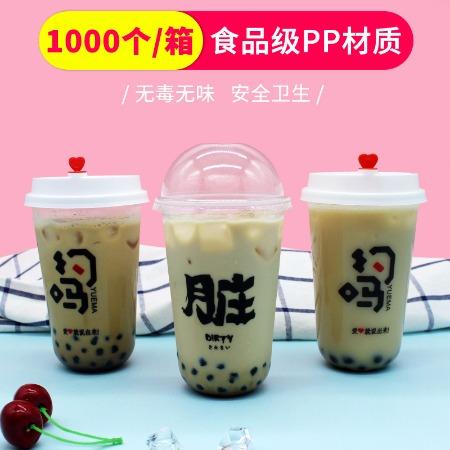 网红脏脏杯定制 加厚果汁冷饮杯定做批发  一次性奶茶杯批发供应