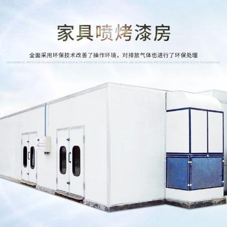 济南云湖生产厂家 家具烤漆房 现代家具喷漆烤漆房