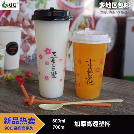 一次性塑料杯厂家 定制三生三世500/700ml一次性塑料杯 加厚奶茶店/饮料/果汁打包杯 带盖可定