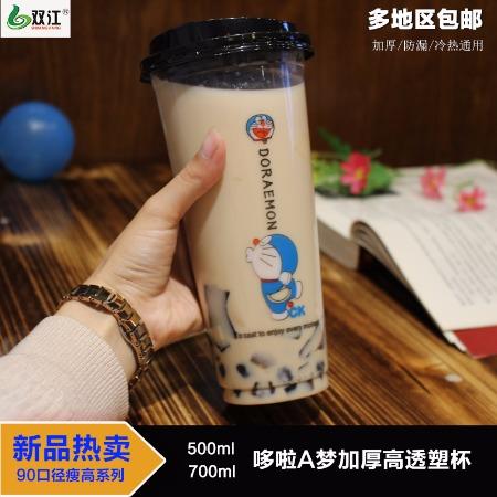 奶茶一次性塑料杯 加厚90口 热饮果汁打包杯 带盖1000只装 可定制的一次性塑料杯厂家
