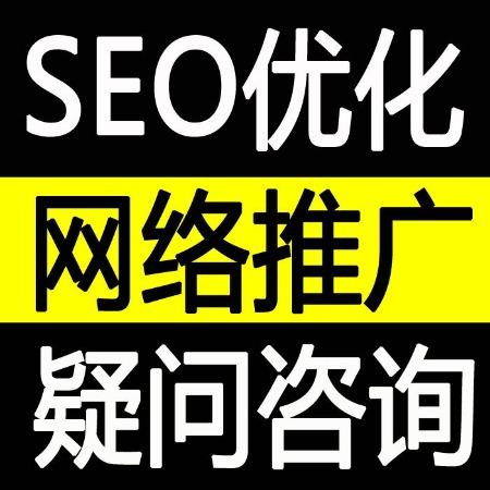 网站关键词排名SEO优化 无限关键词全网搜索引擎首页24小时在线 先上词后收费-西骏传媒