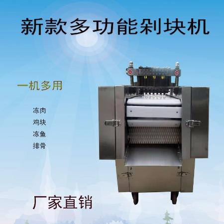 可调节大型剁鸡块机器 剁鸡块机厂家 自动剁鸡块机