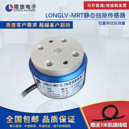 小巧型高精度静态扭矩传感器LONGLV-MRT微扭测试仪