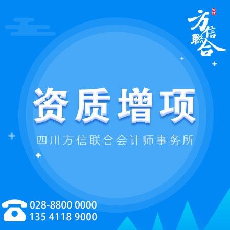 方信联合 四川公司增项代办 成都代办公司增项 多年经验