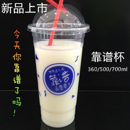 一次性塑料杯批发 饮料打包杯 多规格口径奶茶杯定制 奶茶杯厂家定做