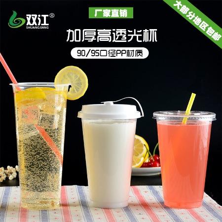 700ml一次性奶茶塑料杯厂家 90/95口径奶茶店奶茶杯带盖 一次性奶茶塑料杯厂家直销