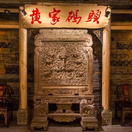 重庆黄家码头餐饮 火锅加盟 特色火锅 网红火锅