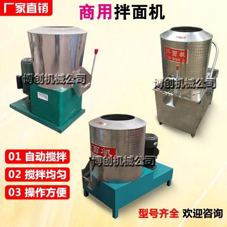商用拌面机全自动面粉搅拌加工设备小型和面机多功能面粉拌面机