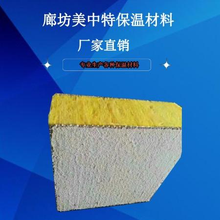 美中特 玻璃棉复合板 复合玻璃棉板 保温效果好