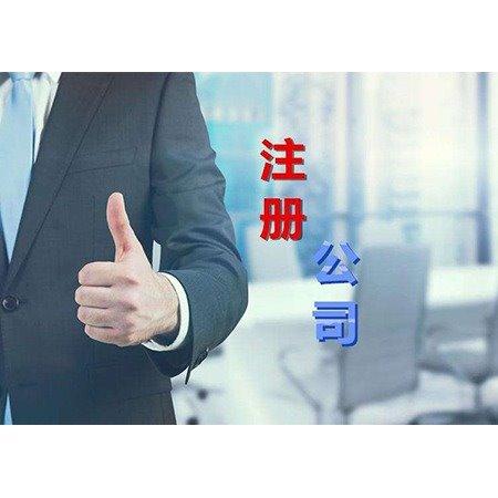成都温江公司注册-登记代理记账-代办营业执照 贝多财务