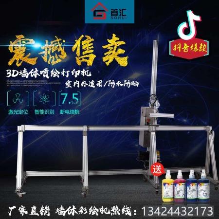 首汇3D墙体打印机5d背景墙uv平板机广告壁画墙体喷绘机 墙面彩绘机