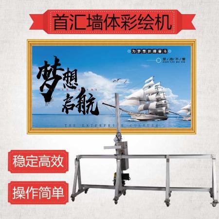 首汇全自动墙外3D墙体彩绘机智能墙面5d彩绘机器高清3d墙体机喷绘机