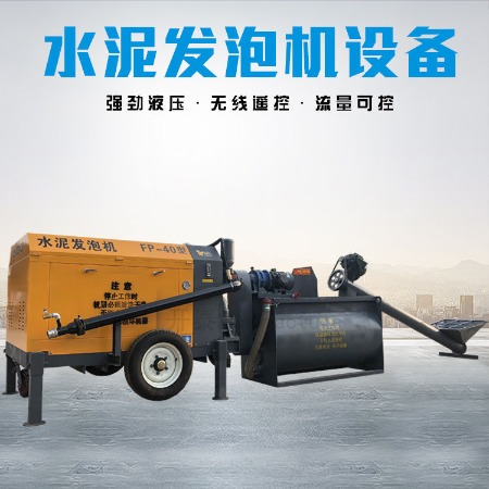 kaitai~开泰机械 水泥发泡机 小型水泥发泡机成套设备 现货建筑全自动水泥发泡机